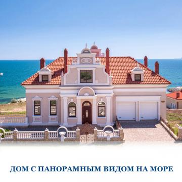 House with sea view  Vorontsovskiy