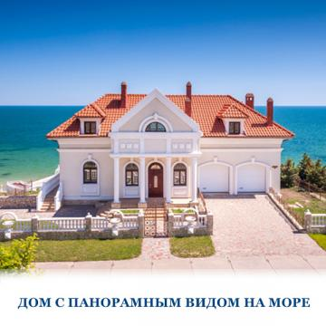 "House with sea view ""Potemkin"""